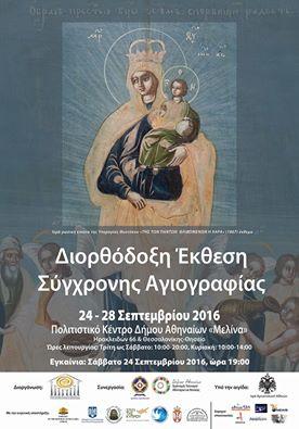 Διορθόδοξη Έκθεση Σύγχρονης Αγιογραφίας