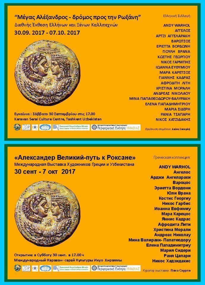 Έκθεση ομαδική στο Ουζμπεκιστάν ΟΡΓΑΝΩΣΗ XENOFON LAMBRAKIS  EΠΙΜΕΛΗΤΡΙΑ LIANA SCOURLES